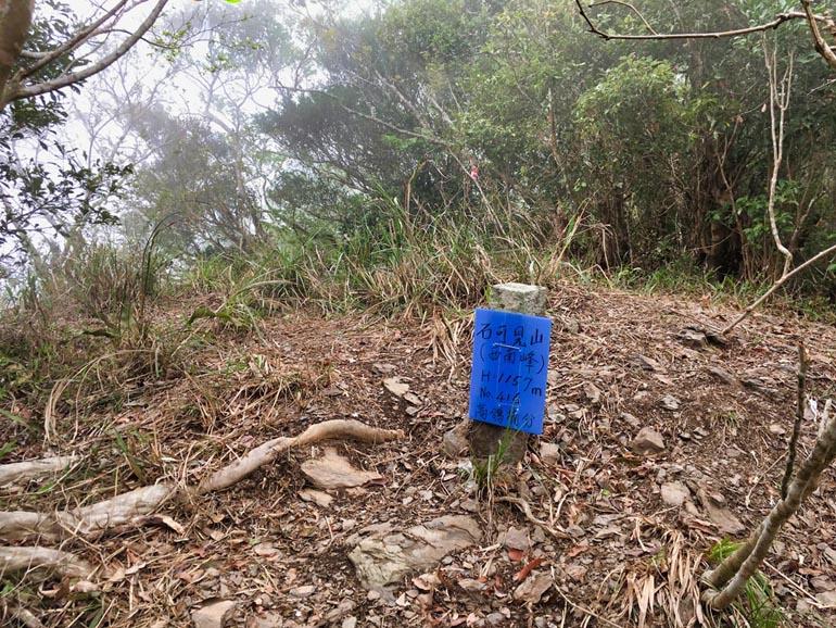 ShiKeJianShan Southwest Peak Marker - 石可見山西南峰