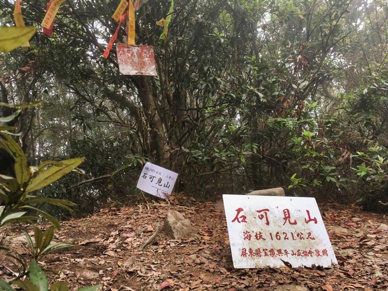 ShiKeJian 石可見山