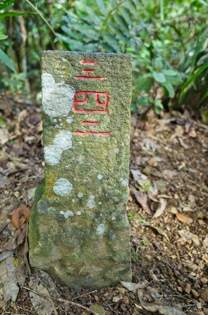 Front side of Pengjixiashan 棚集下山 triangulation marker